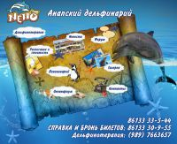 Анимация шапки сайта дельфинария НЕМО г. Анапа