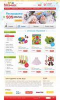 МАЛЫШОК - магазин детских товаров | г. Геленджик