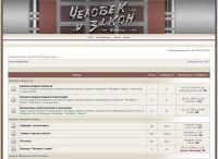 """форум для программы """"Человек и Закон""""  г. Москва"""